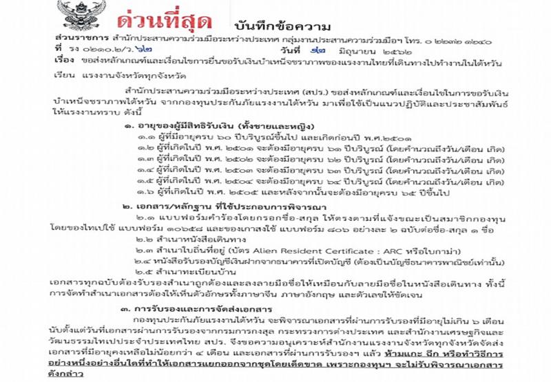 การยื่นขอรับเงินบำเหน็จชราภาพของแรงงานไทยที่เดินทางไปทำงานในไต้หวัน