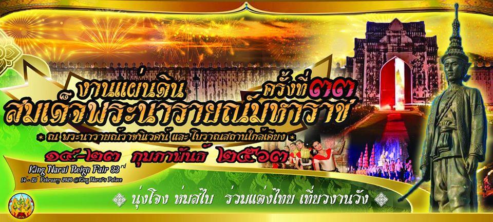 งานแผ่นดินสมเด็จพระนารายณ์มหาราช ครั้งที่ ๓๓ ประจำปี ๒๕๖๓