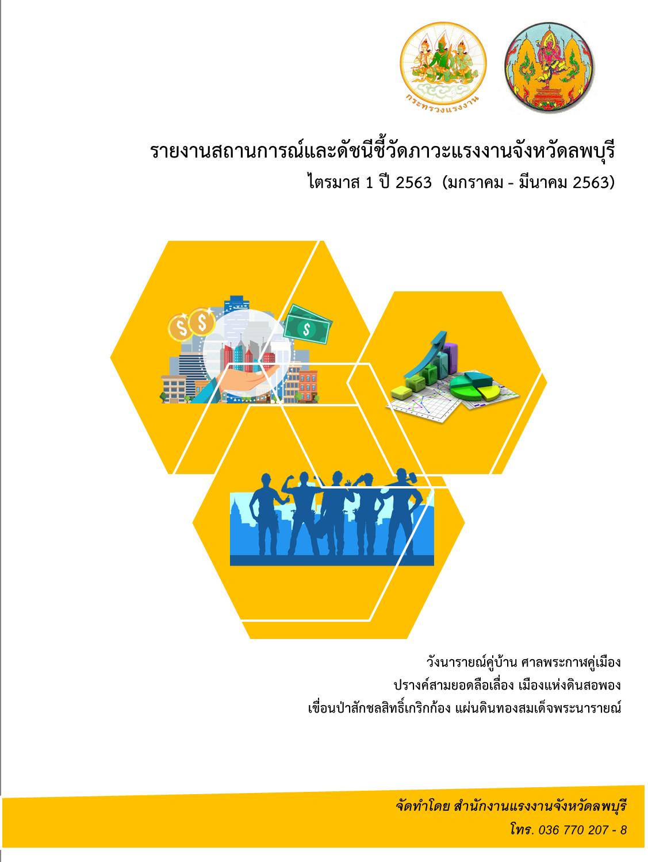 รายงานสถานการณ์และดัชนีชี้วัดภาวะแรงงานจังหวัดลพบุรีไตรมาสที่ 1 ปี 2563 (มกราคม -มีนาคม 2563)