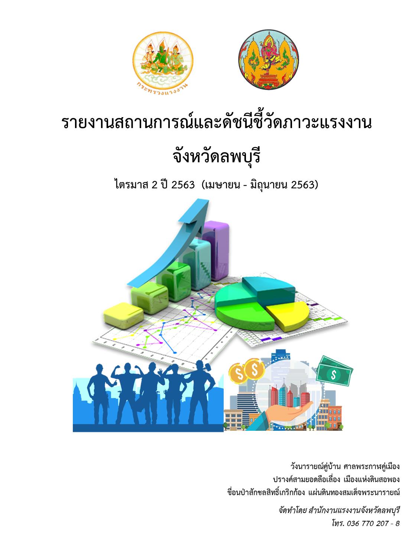 รายงานสถานการณ์และดัชนีชี้วัดภาวะแรงงานจังหวัดลพบุรี ไตรมาส 2 ปี 2563 (เมษายน-มิถุนายน 2563)