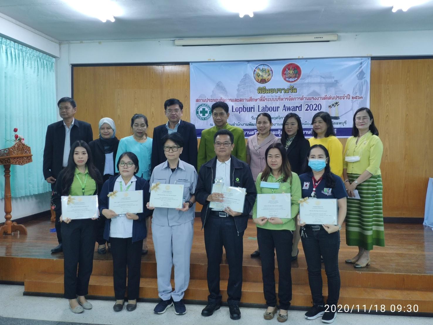 จังหวัดลพบุรี จัดพิธีมอบรางวัลสถานประกอบกิจการและสถานศึกษาที่มีระบบการบริหารจัดการด้านแรงงานดีเด่นประจำปี 2563 (Lopburi Labour Award)