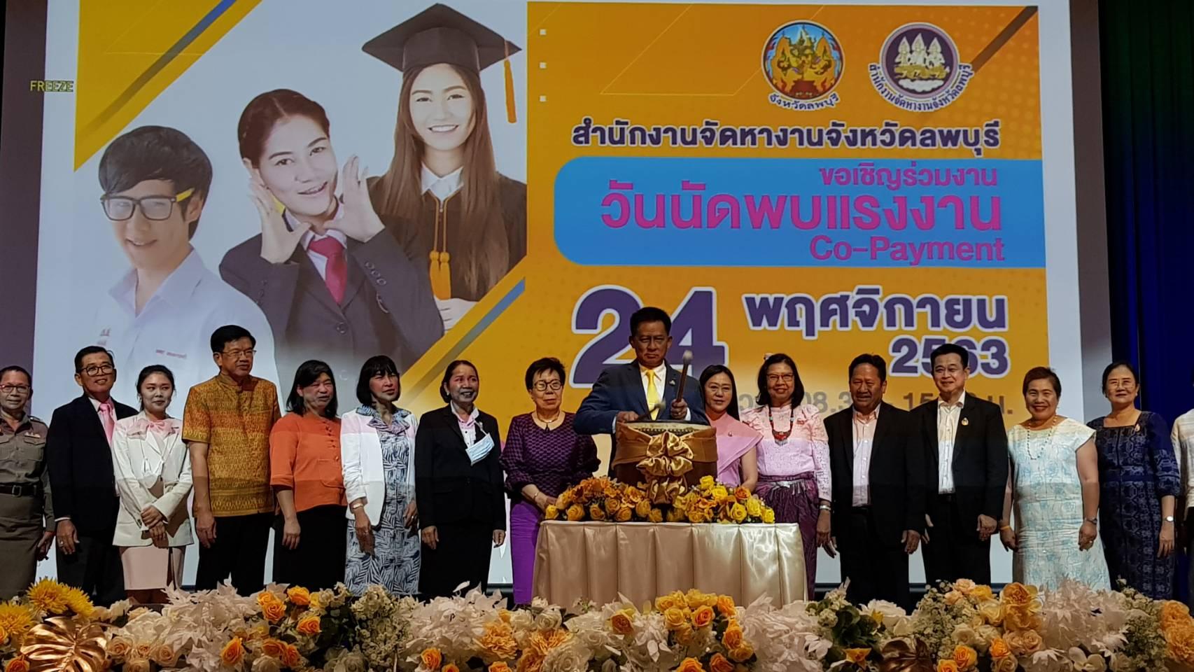 จังหวัดลพบุรี จัดงานนัดพบแรงงาน Co-Payment