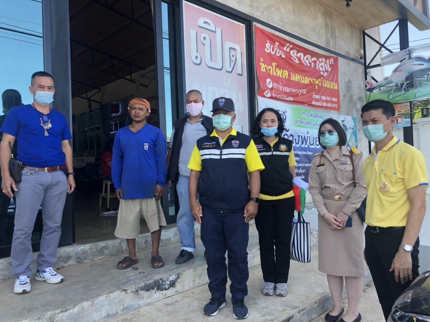 จังหวัดลพบุรี บูรณาการตรวจสอบนายจ้าง/สถานประกอบการ ที่จ้างแรงงาน ต่างด้าวสัญชาติเมียนมา เพื่อให้ปฏิบัติให้ถูกต้องตามกฎหมายและเป็นการป้องกันการแพร่ระบาดของโรคติดเชื้อไวรัสโคโรนา 2019 (โควิด-19)