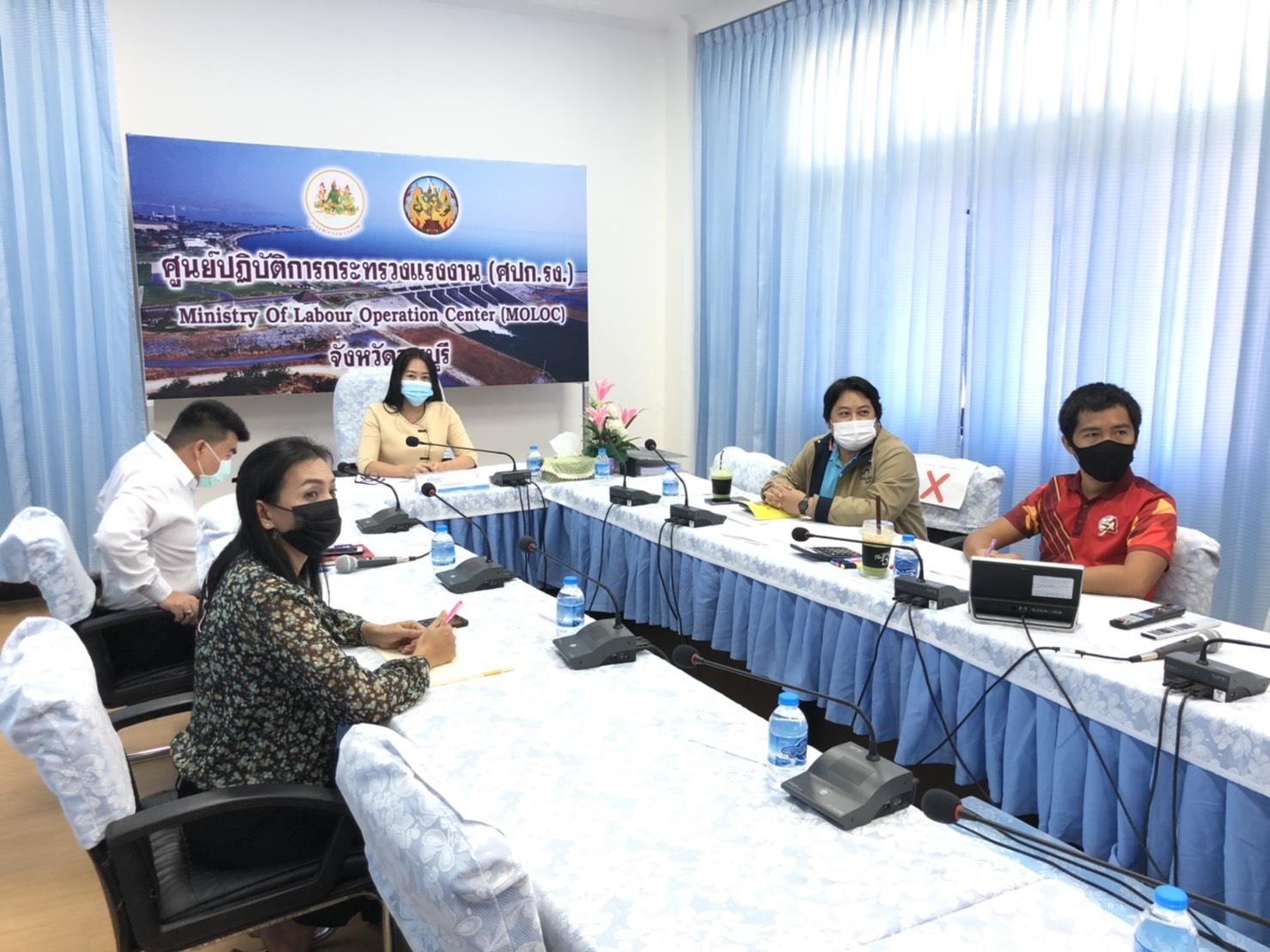 สำนักงานแรงงานจังหวัดลพบุรี ประชุมข้าราชการ พนักงานราชการ ลูกจ้างประจำ และเจ้าหน้าที่ สำนักงานแรงงานจังหวัดลพบุรี