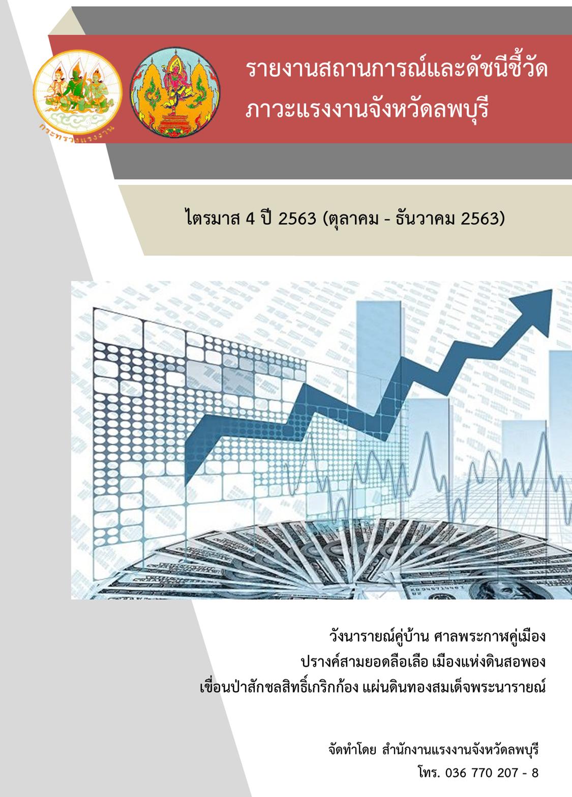 รายงานสถานการณ์แรงงานและดัชนีชี้วัดภาวะแรงงานจังหวัดลพบุรี รายปี 2563 (มกราคม – ธันวาคม 2563)