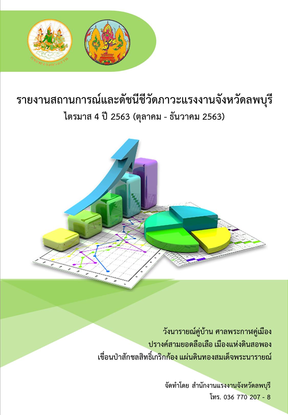 รายงานสถานการณ์แรงงานและดัชนีชี้วัดภาวะแรงงานจังหวัดลพบุรี ไตรมาส 4 ปี 2563 (ตุลาคม – ธันวาคม 2563)