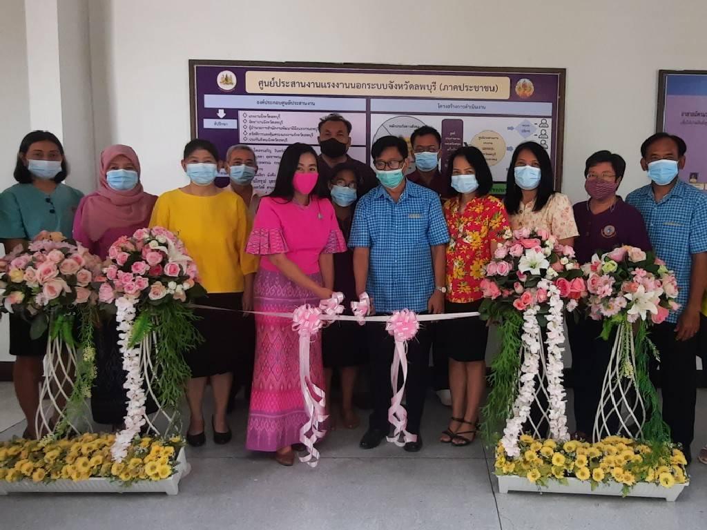 จังหวัดลพบุรี จัดประชุมคณะกรรมการศูนย์ประสานแรงงานนอกระบบจังหวัดลพบุรี (ภาคประชาชน) ครั้งที่ 1/2564