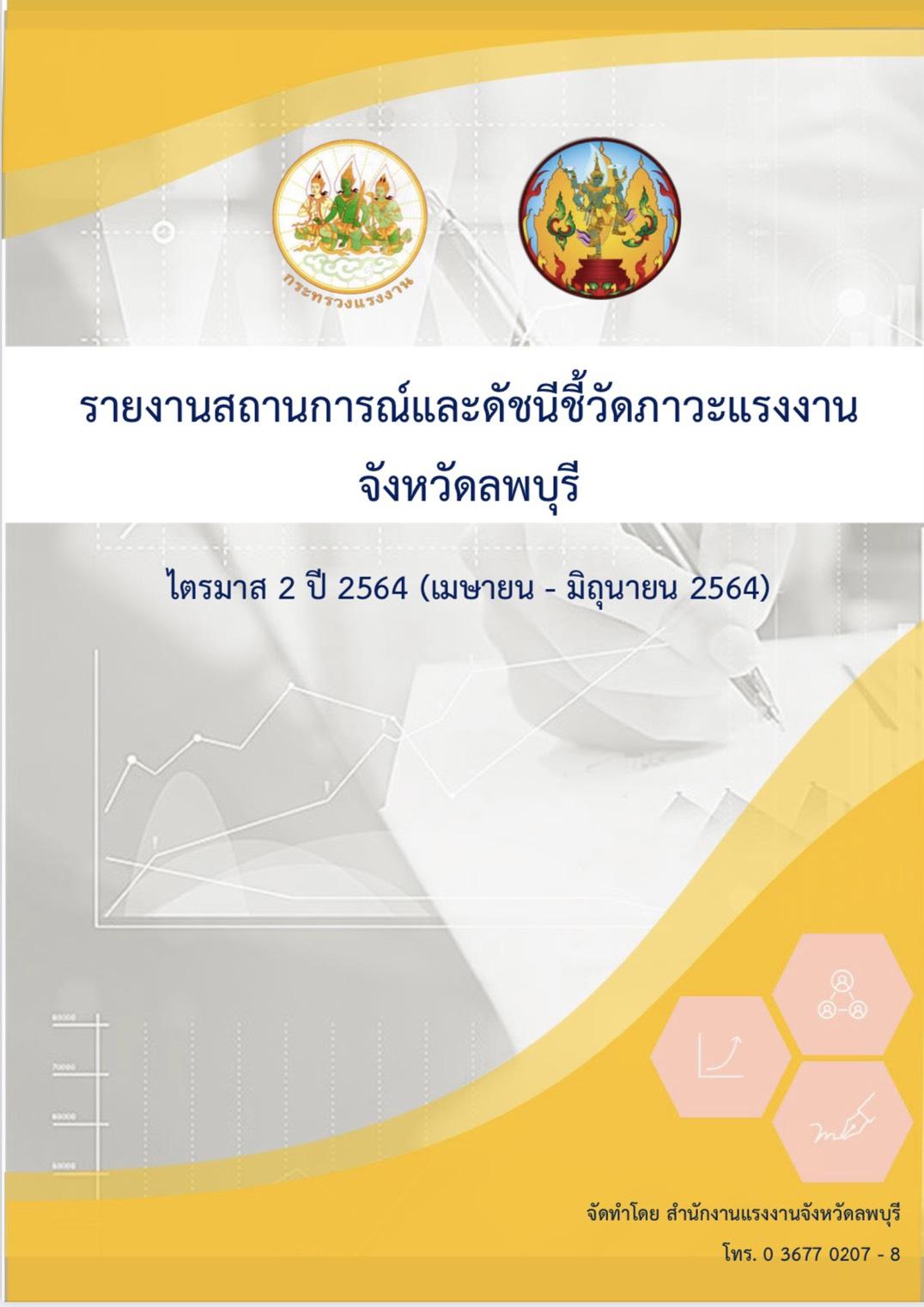 รายงานสถานการณ์แรงงานและดัชนีชี้วัดภาวะแรงงานจังหวัดลพบุรี ไตรมาส 2 ปี 64 (เมษายน – มิถุนายน 2564)