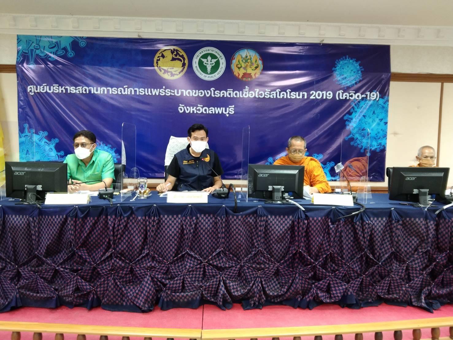 การประชุมการจัดพิธีทอดผ้าป่าสนับสนุนโครงการทุนเล่าเรียนหลวงสำหรับพระสงฆ์ไทย ระดับจังหวัดลพบุรี
