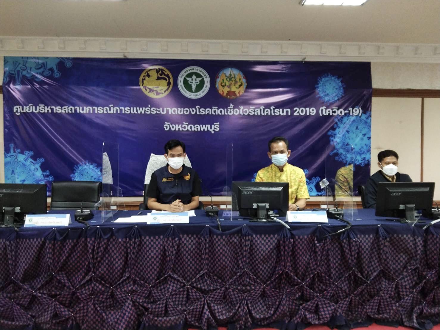 จังหวัดลพบุรี จัดประชุมคณะกรรมการโรคติดต่อจังหวัดลพบุรี ครั้งที่ 35/2564