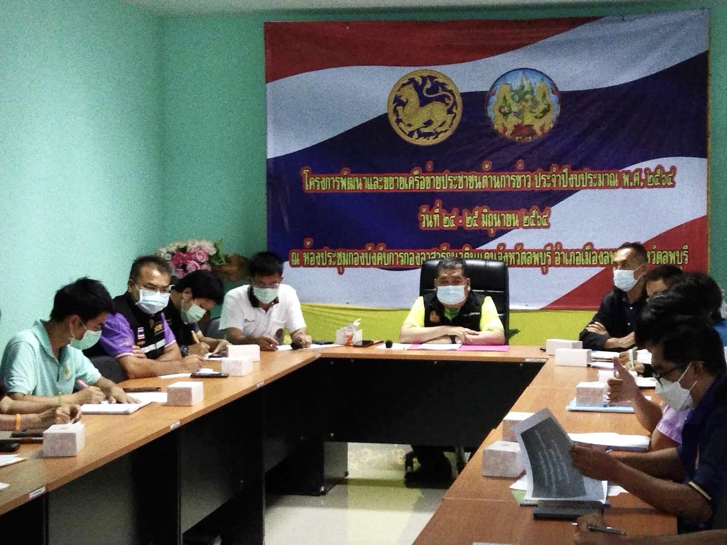 ประชุมคณะทำงานเฝ้าระวังปัญหายาเสพติดในระดับพื้นที่จังหวัดลพบุรี ครั้งที่ 7/2564 ประจำเดือน ตุลาคม 2564