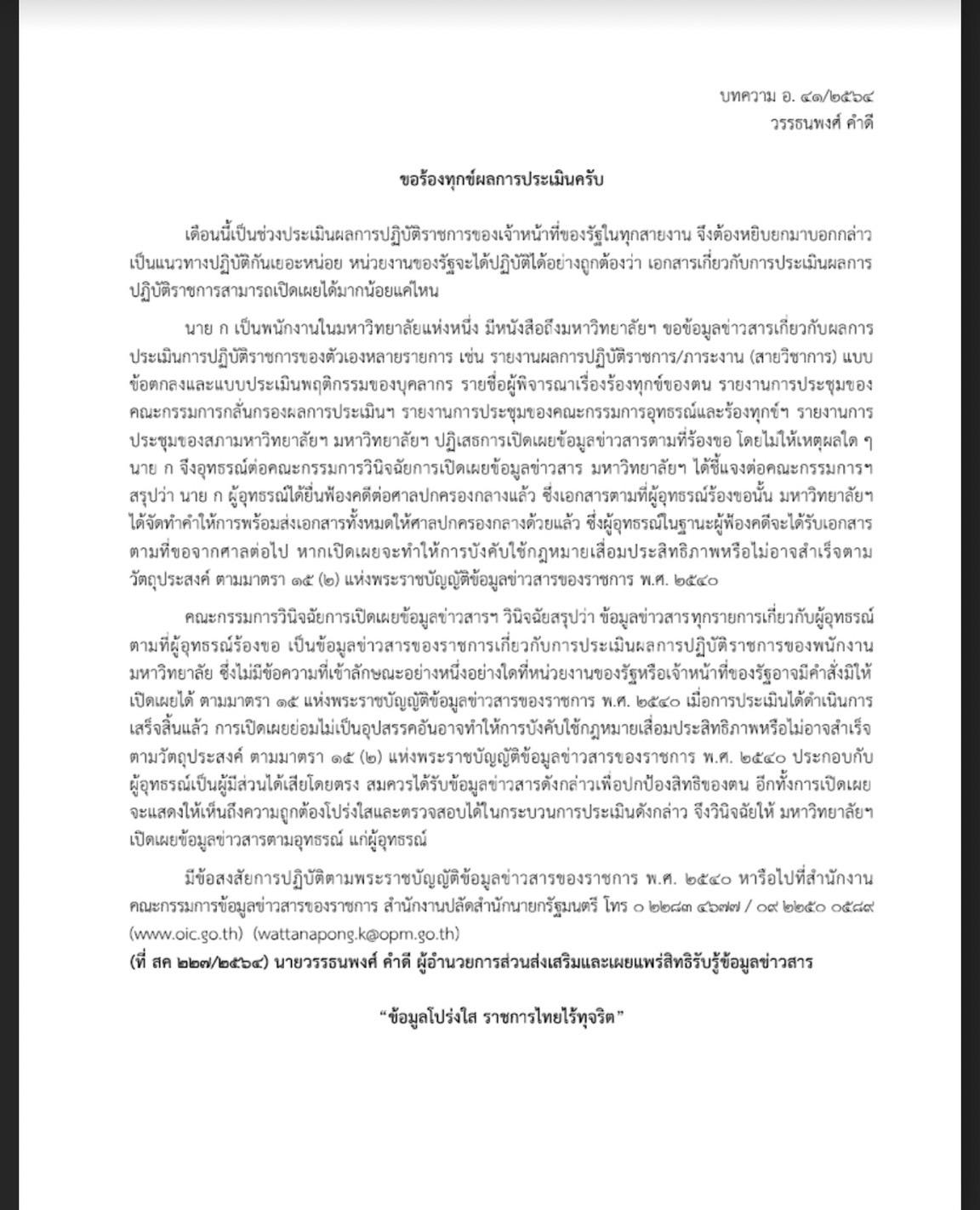 ความรู้เกี่ยวกับพระราชบัญญัติข้อมูลข่าวสารของราชการ พ.ศ.2540